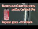 CarTech Pro - использование состава Pre-Wash для бесконтактной мойки