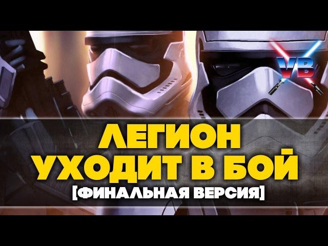 Валайбалалай Легион уходит в бой Песня про Звёздные Войны