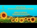ВИТА-РА Результат Зрение Нина Голенко