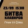 """Битва Клавиров"" - Орган vs. Рояль"