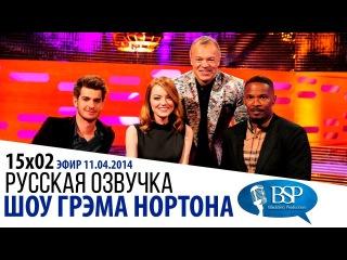 Series 15 Episode 2 - В гостях: Andrew Garfield, Emma Stone, Jamie Foxx and Paolo Nutini