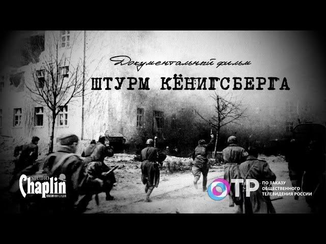 Штурм Кенигсберга Документальный фильм