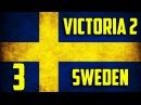 Victoria 2 / Швеция 3 Грабёж Дании