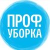 Клининговая компания Проф.уборка