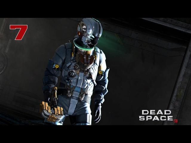 Прохождение Dead Space 3 Часть 7 Станция вагонеток Док экипажа Терра Новы