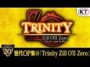 【ω Force 20th】歴代OP集⑭『TRINITY Zill O ll Zero』