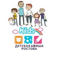 Логотип Детская АФИША Ростова / Куда пойти с детьми?