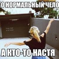 Никитина Анастасия (Тимофеева)