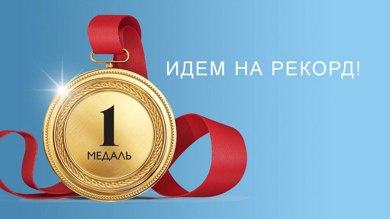 Акция «Медальный зачет»