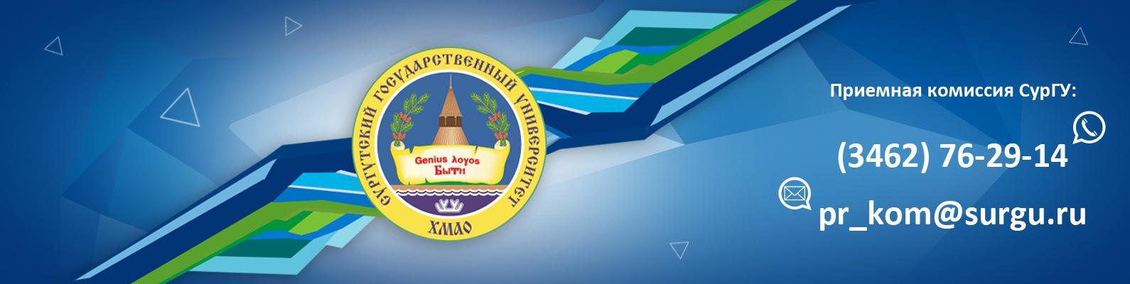 бороться сургутский государственный университет приемная комиссия мазью пропитывают ватные