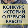 Истории о первой работе | thebest.its.1c.ru