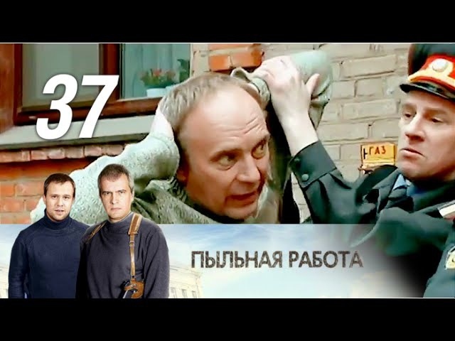 Пыльная работа. 37 серия. Криминальный детектив (2013)