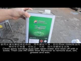Aikka color lens headlight nano color coating(chinese english subtitle) (1)