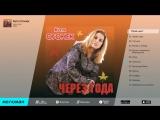 Катя Огонёк - Через года (Альбом 2000 г)
