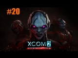 🤘 Высадки под РОК 🤘 | XCOM 2: War of the Chosen