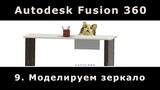 9. Зеркальные поверхности. WEC (World Engineering Competition) - Fusion 360