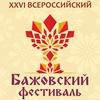 Всероссийский Бажовский фестиваль
