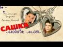 Анонс фильма Сашка любовь моя
