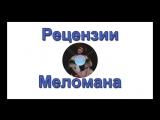 РЕЦЕНЗИИ МЕЛОМАНА - 22 ВЫПУСК - Kacy Hill - Like a Woman