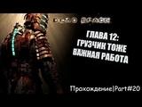 Dead Space ПрохождениеPart#20_ГЛАВА 12 ГРУЗЧИК ТОЖЕ ВАЖНАЯ РАБОТА