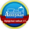 Типичный Аккерман | Белгород-Днестровский