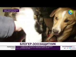 Спасающий собак блогер из Нижневартовска стал звездой Сети - МИР