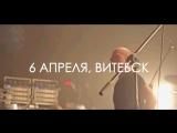 Петля Пристрастия 6 апреля в Витебске, Чердачок