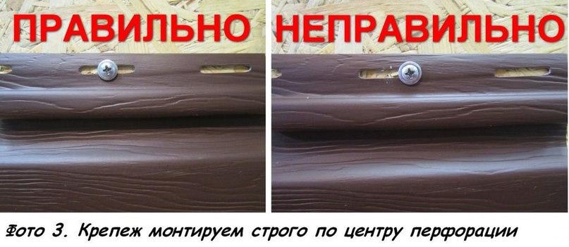 Типичные ошибки при монтаже сайдинга, изображение №1