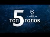 Топ-5 Голов 2 тура 1/8 Лиги чемпионов