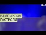 Джонни Депп и Элис Купер прогулялись по Москве