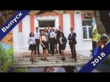 Выпуск 2018 ГБОУ РК Ливадийская санаторная школа-интернат