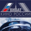 """Кинофестиваль """"Виват кино России!"""""""