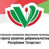 Центр развития добровольчества Татарстана