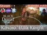 Black Desert Mobile KR - Качаю