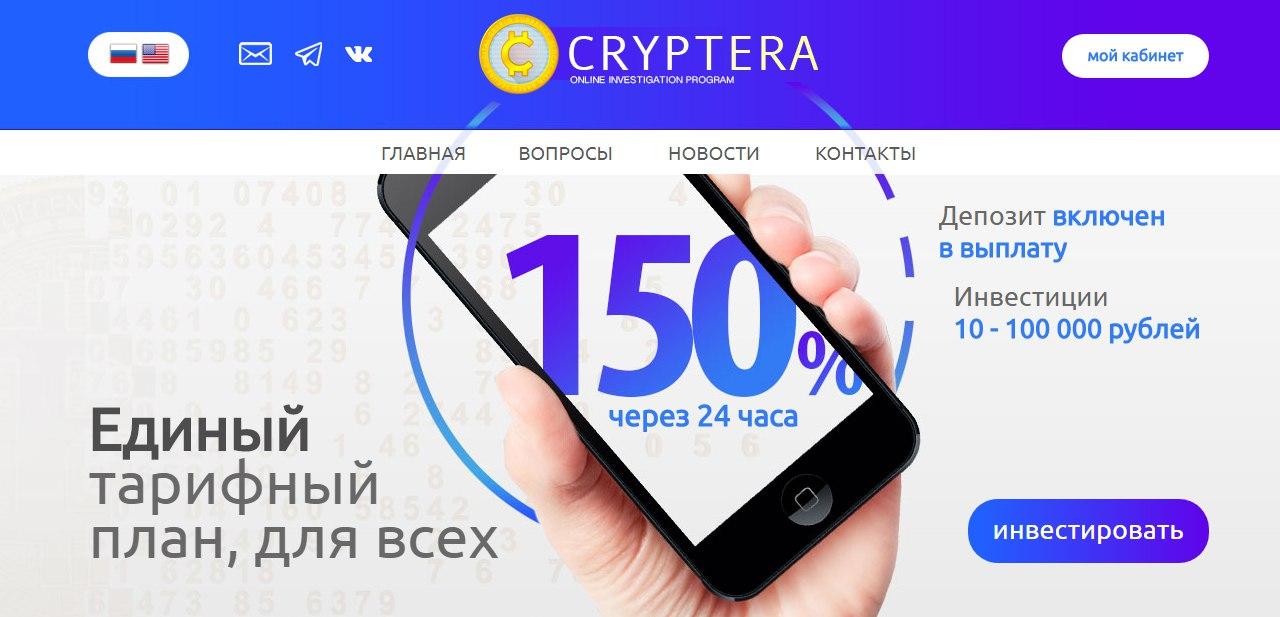 Постер к новости Cryptera