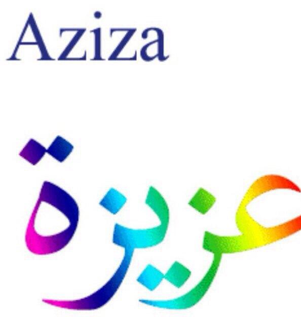 Картинки с надписью азиза