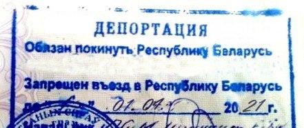 В Малоритском районе задержан гражданин Украины, которому запрещен въезд в Беларусь