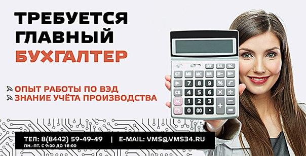 Бухгалтер вакансия главный логистика договор подряда на оказанные услуги бухгалтерский учет