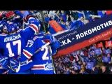 СКА Локомотив. Матч пятый. Как это было