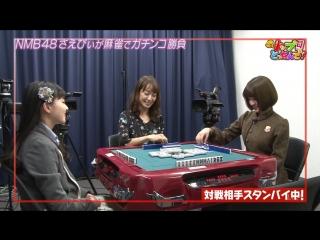 NMB48 Murase Sae no Mahjong Gachi Battle! #06 (2018.02.04)