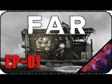 FAR Lone Sails EP-01 - Стрим - По песчаному дну и песочным людям