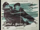 Путь к причалу (1962) - флот Спасатели СССР . .