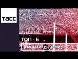 ТОП-5 фактов из истории ЧМ