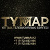 Национальная телевизионная премия Тумар