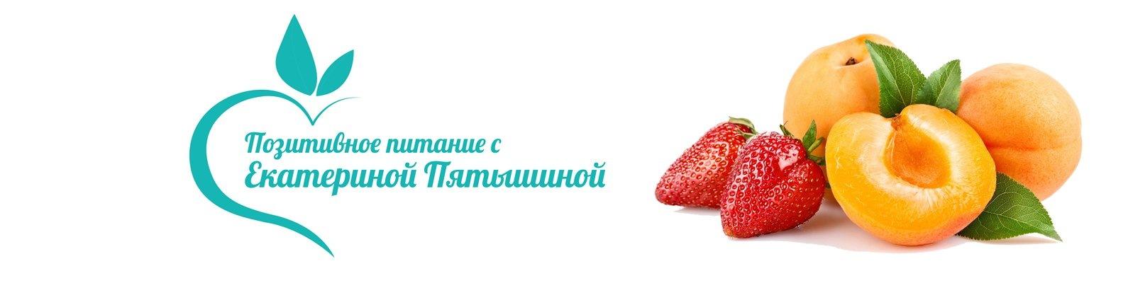 43665a5286ff Правильное питание. Екатерина Пятышина.   ВКонтакте