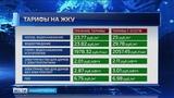 Уже с 1 июля в Башкирии цены на тарифы ЖКХ вырастут почти на 6