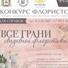 Нижегородский конкурс по свадебной флористике