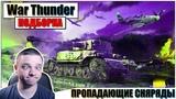 War Thunder - ПРОПАДАЮЩИЕ СНАРЯДЫ И РИКОШЕТЫ #12