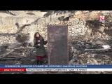 Журналисты телеканала «Крым 24» побывали на месте масштабного пожара в Бахчисарайском Свято-Успенском мужском монастыре