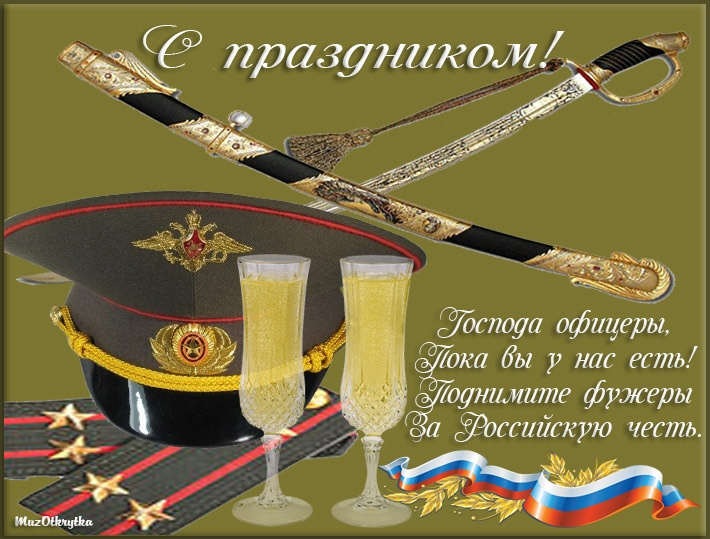 Стихи поздравления военного пенсионера